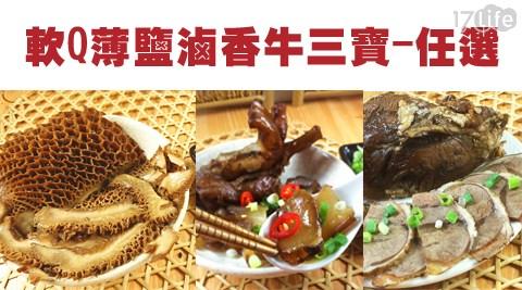 牛三寶/開胃/小菜/點心/零食/啤酒/茶點/下酒菜/椒香/薄鹽/牛肚/牛心/牛腱/牛筋/魯味/拚盤/滷味