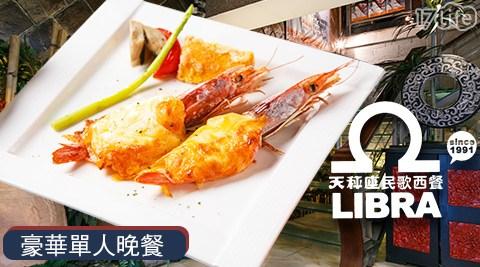 天秤座民歌西餐廳/天秤座/西餐聽/午餐/牛排/蝦/晚餐/民歌/羊排
