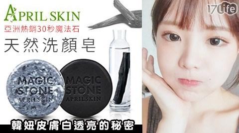 韓國APRIL SKIN-魔法石天然洗顏皂