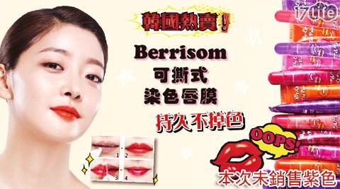 韓國Berrisom-可撕式染色唇膜