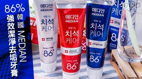 平均每入最低只要60元起(含運)即可購得【韓國MEDIAN】86%強效潔淨去垢牙膏任選1入/3入/6入/10入/15入(120g/入),三種香味任選:檸檬/綠茶/薄荷。