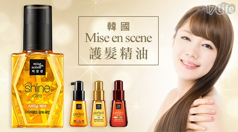 M17life 現金 券ise en scene-韓國護髮精油系列