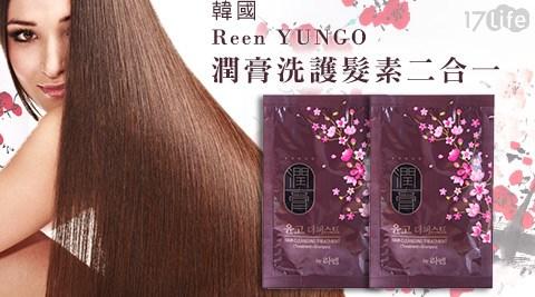 平均每入最低只要10元起(含運)即可購得韓國Reen YUNGO潤膏洗護髮素二合一:15入/25入/50入/100入(10ml/入)。