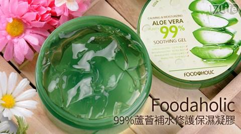 Foodaholic/99%蘆薈/補水修護/保濕凝膠/99%蘆薈補水修護保濕凝膠/蘆薈凝膠