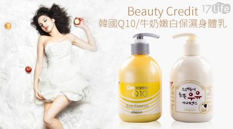 Beauty Credit-韓國Q10/牛奶嫩白保濕身體乳