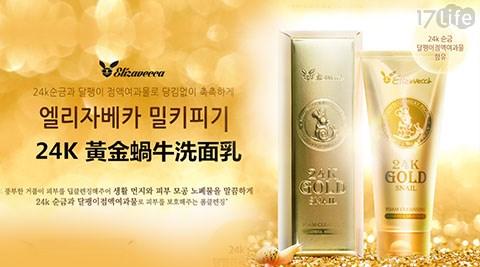 Elizavecca-24K黃金蝸牛洗面乳