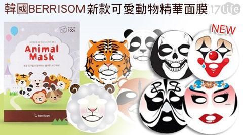 韓國BERRISOM-新款可愛動物精華面膜