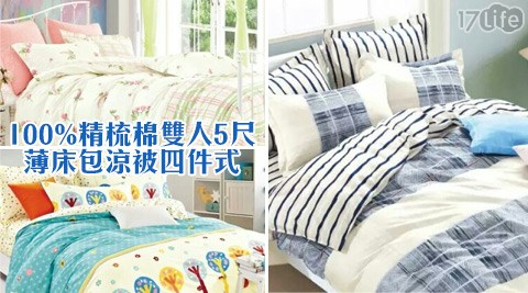 MiNiS-春夏新品-100%精梳棉雙人5尺薄床包涼被四件式