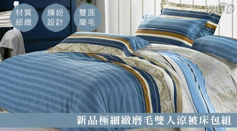 MINIS-新品極細緻磨毛雙人涼被床包組
