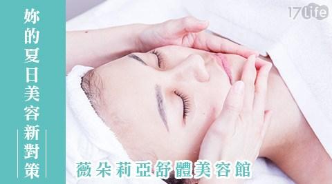 薇薇飾品-平假日全店消費金額折扺