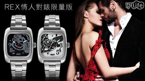 REX-情人對錶鎖愛時刻限量版
