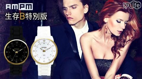 平均每支最低只要885元起(含運)即可購得【AMPM】日本腕錶品牌生存B特別版任選1支/2支,款式:惡魔黑金/天使白金。