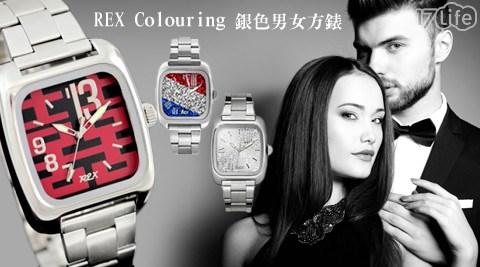 REX Colouring銀色男女方錶