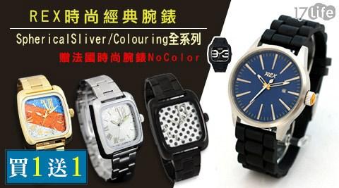只要999元(含運)即可享有原價5,180元REX 時尚經典腕錶 SphericalSliver/Colouring全系列1入,購買再贈法國時尚腕錶NoColor1支(顏色隨機出貨)!