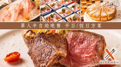 小紅廚房KitchenX-單人半自助晚餐