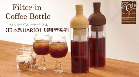 只要680元起(含運)即可購得【日本製HARIO】原價最高3560元咖啡壺系列1入/2入:(A)冰/熱兩用咖啡壺700ml/(B)酒瓶型冷泡咖啡壺650ml,顏色隨機出貨。