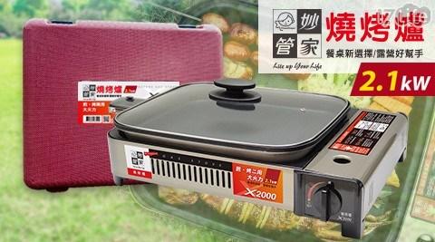 【妙管家】便攜型多功能燒烤卡式瓦斯爐X2000《附專用烤盤+硬盒》附贈日本獅王 Lion Magica洗碗精(款式隨機出貨)