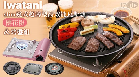 日本/Iwatani/磁式/瓦斯爐/烤盤/烤肉/廚房家電/野餐/露營/郊遊/野營