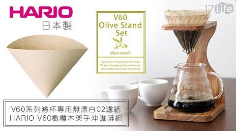 HARIO-日本製濾杯專用無漂白02濾紙+V60橄欖木架手沖咖啡組