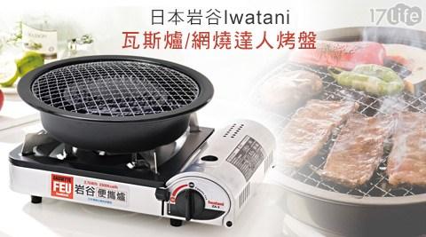 只要790元起(含運)即可購得【日本岩谷Iwatani】原價最高6320元烤盤/便攜卡式瓦斯爐系列:(A)網燒達人烤盤(CB-P-AM3)/(B)瓦斯爐(ZA-3)/(C)瓦斯爐(ZA-3)+瓦斯罐3罐組/(D)燒烤超值組(瓦斯爐+烤盤)。