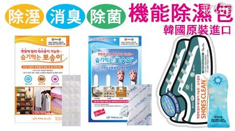 平均每組最低只要72元起(3組免運)即可享有韓國製Posong多用途除濕包組合任選1組/8組,款式:多用途除濕包/吊掛型除濕包/TPG鞋用除濕包。