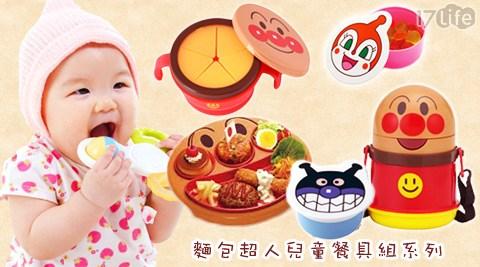面包超人造型儿童餐具,增加小宝贝的用餐乐趣,让吃饭变成一件快乐的