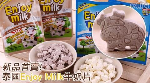 新品首賣泰國Enjoy Milk牛奶片