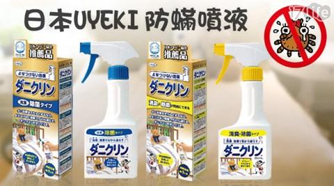 日本/UYEKI/除菌型/防蹣液/消臭/除菌/除蹣