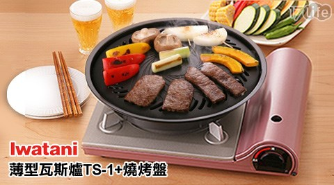 【日本岩谷Iwatani】圓型烤肉盤/燒烤盤 CB-P-Y3