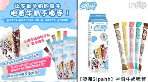 平均每入最低只要11元起(2盒免運)即可購得【澳洲Sipahh】神奇牛奶吸管25入(1盒)/100入(4盒)/150入(6盒),每盒內含:巧克力口味+草莓口味+香蕉冰沙口味+餅乾&奶油口味+薄荷巧克力口味各5入,規格:3.5g/入(25入/盒)。