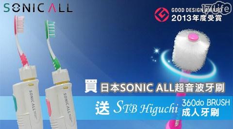 平均每支最低只要890元起(含運)即可購得【SONIC ALL】日本超音波牙刷1支/2支,顏色:綠色/粉紅,每支再贈成人牙刷(STB360)1支。
