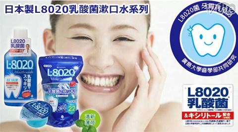 只要99元起(含運)即可享有原價最高1960元日本製L8020乳酸菌漱口水系列:(A)隨身裝1組/2組/3組/4組/5組(3入/組)/(B)瓶裝(500ml/瓶)/隨身裝(22入/組)1件/2件/3件/4件,口味:含酒精/不含酒精。