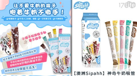 澳洲/Sipahh/神奇/牛奶/吸管/巧克力/草莓/香蕉