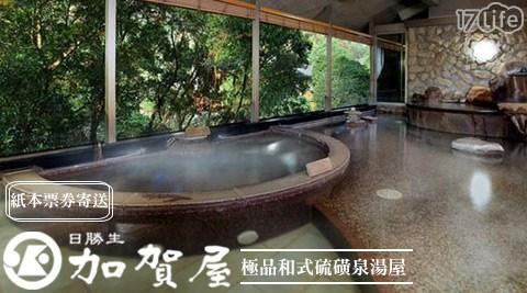 日勝生加賀屋國際溫泉飯店-連假也可用!頂級日本嚴選泡湯專案