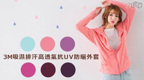 平均每件最低只要388元起(含運)即可購得【貝柔】3M吸濕排汗高透氣抗UV防曬外套1件/2件/4件,多色多尺寸。