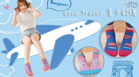 貝柔-Love Travel萊卡船襪