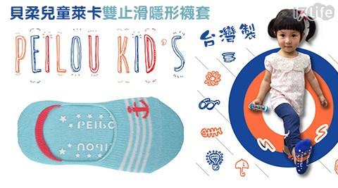 台灣製貝柔兒童萊卡雙止滑隱形襪套