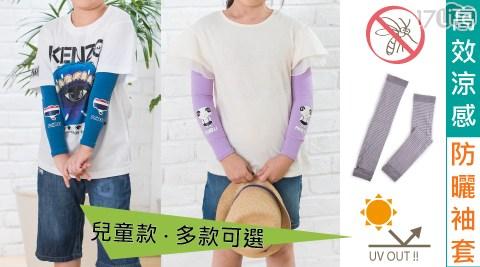 台灣製造-兒童高效抗UV涼感防蚊袖套