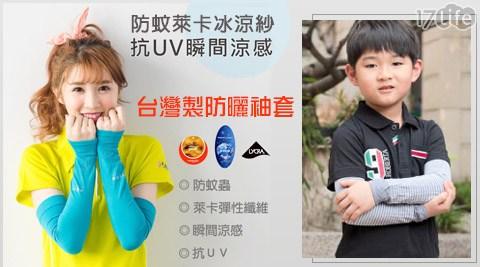 平均最低只要146元起(含運)即可享有台灣製防蚊萊卡冰涼紗防曬袖套2雙/4雙/6雙/8雙,多款多色任選。