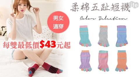貝柔-柔棉五趾短襪