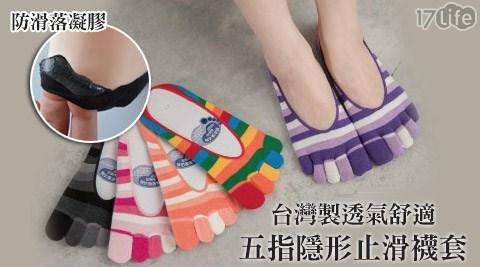 貝柔-台灣製透氣舒適五指隱形止滑襪套