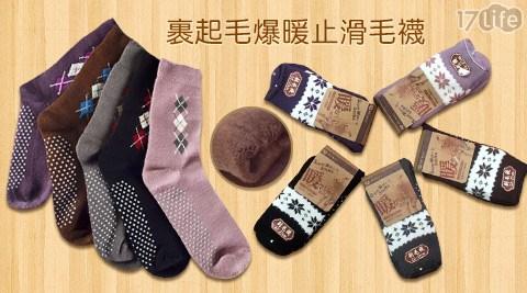 貝柔-裹起毛爆暖止滑毛襪