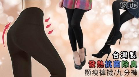 貝柔/台灣製/發熱/抗菌/除臭/顯瘦/褲襪/九分褲