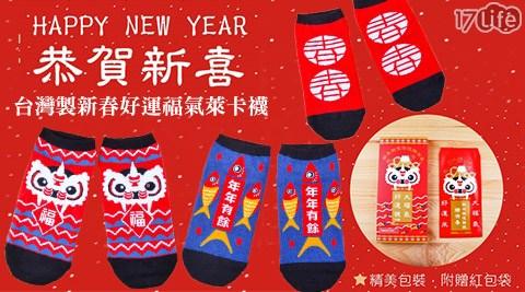 平均最低只要55元起即可享有台灣製新春好運福氣萊卡襪3雙/6雙/9雙/12雙/18雙/24雙,多款任選,購滿6雙免運,購買再贈紅包袋1入/2入/3入/4入/6入/8入!