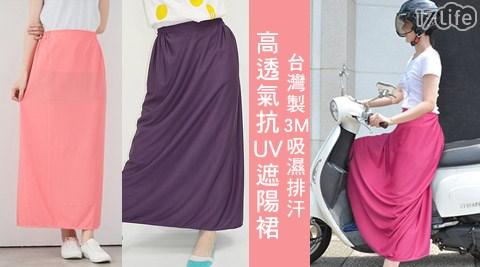 貝柔-台灣製3M吸濕排汗高透氣抗UV遮陽裙