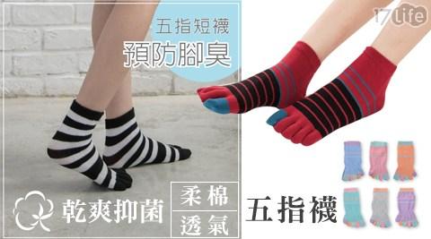 平均每雙最低只要42元起(含運)即可購得【貝柔】台灣製-乾爽抑菌柔棉透氣五指襪5雙/10雙/15雙/20雙/30雙,多款多色任選。