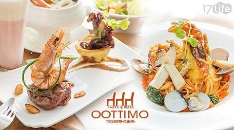 Oottimo意式廚房-抵用券/雙人套餐
