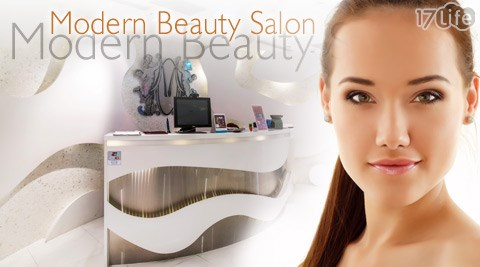 Modern Beauty Salon現代美容中心-維他命靚白美妍+氧身活力紓壓專案