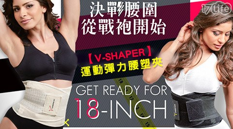V-SHAPER/運動/彈力/腰塑夾/腰夾/爆汗