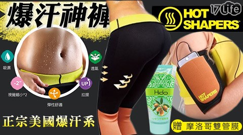 HOT SHAPERS-運動手臂護套/爆汗腰瘦壓力褲系列
